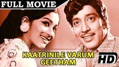 Kaatrinile Varum Geetham | Tamil Language Drama Movie | Muthuraman, Kavitha, Thengai Srinivasan