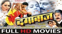DAGABAAJ BALMA New Bhojpuri Full Movie Film new Release Full Movie In Full HD