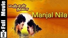 Manjal Nila Tamil Full Movie Suresh, Ranjani
