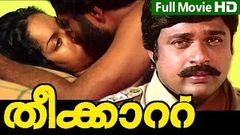 Malayalam Full Movie | Theekkattu | Ft Ratheesh Rohini T G Ravi