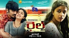 Rail Full Movie Thodari - 2018 Telugu Full Movies - Dhanush, Keerthy Suresh - Prabhu Solomon