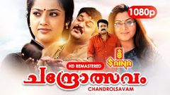 MUDHUGAUV MALAYALAM FULL MOVIE 1080P HD