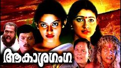 Akasaganga Super Hit Horror Movie | Malayalam Full Movie | Malayalam Movie