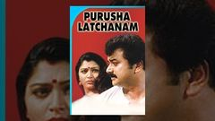 Tamil Full Movie | Purusha Lakshanam | Jayaram Kushboo | Family Drama Movie