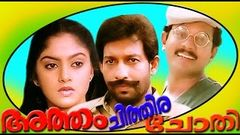 ATHAM CHITHIRA CHOTHI | Malayalam Hit Full Movie | Mukesh & Nadiya Moithu