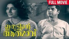 Iruttinte Atmavu Malayalam Full Movie | Romantic Movie | Prem Nazir | Sharada