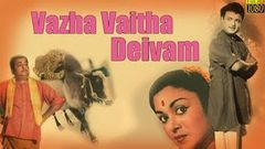 VAAZHA VAITHA THEIVAM | Gemini Ganesan, Saroja Devi | Tamil Movie HD