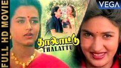 Thalattu Full Movie | Arvind Swamy | Sukanya | Goundamani | Senthil | Ilaiyaraaja | Tamil Movies