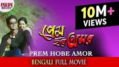 Sathi amar full hd movie