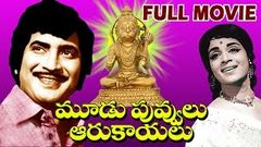 Moodu Puvvulu Aaru Kayalu Telugu Full Length Movie | Krishna | Vijaya Nirmala | Jaggayya | V9 Videos