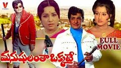 MANUSHULANTHA OKKATE | TELUGU FULL MOVIE | N.T.RAMARAO | JAMUNA | MANJULA | V9 VIDEOS
