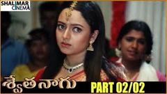 Swetha Naagu Telugu Movie Part 02 02 | Soundarya, Abbas | Shalimarcinema
