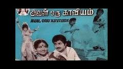 Aval Oru Kaviyam Full Movie HD