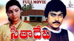 SEETHA DEVI | TELUGU FULL MOVIE | CHIRANJEEVI | SUJATHA | TELUGU MOVIE CAFE