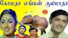 கோமாதா என் குலமாதா | Gomatha Engal Kulamatha | Srikanth, Piramila, In Tamil Super Hit H D Full Movie