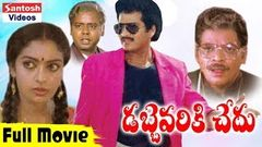 Dabbevariki Chedu Telugu Full Length Movie | Chandra Mohan, Rajendra Prasad, Seetha