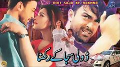 DOLI SAJA KE RAKHNA 1998 - SHAAN & REEMA KHAN - OFFICIAL MOVIE