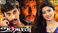 🔴Latest Tamil Movie New Tamil Movies Tamil Super Hit Tamil Movies (Udhayan)