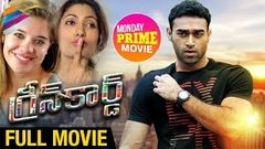 Green Card Telugu Full Movie | Monday Prime Movie | Latest Telugu Full Movies | Telugu FilmNagar