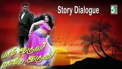 Naam Iruvar Namakku Iruvar Full Movie Story Dialogue | Prabhu Deva | Meena