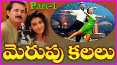 Merupu Kalalu | Telugu Full Length Movie Part - 1 | Aravind swamy, Prabhu deva, Kajol