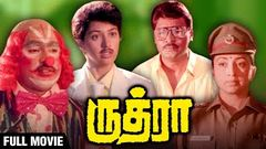 Rudhra ருத்ரா Full Movie | Bhagyaraj, Gouthami, Lakshmi | Super Hit Tamil Comedy Movie | Joker Scene