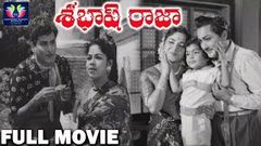 Sabhash Raja Telugu Full Movie | ANR | Rajasulochana | Kanta Rao | Ghantasala | TFC Classics