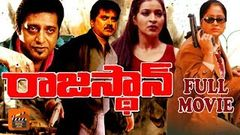 RAJASTHAN | FULL LENGTH TELUGU MOVIE | SARATH KUMAR | VIJAYASHANTI | TELUGU MOVIE ZONE