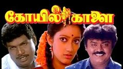 Koyil Kaalai | Vijayakanth, Kanaga, Goundamani, Vadivelu | Superhit Tamil Movie HD