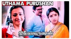 Tamil Full Movie Uthama Purushan | Uthama Purushan | super hit movie | 2015 Upload HD