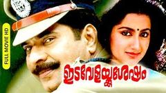 Malayalam Super Hit Action Full Movie | Idavelakku Sesham [ HD ] | Ft.Mammootty, Sumalatha