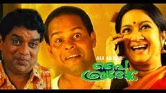Kudumba Kodathi Comedy Malayalam Full Movie