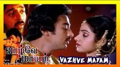 Vazhvey Maayam | Full Tamil Movie | Kamal Haasan Sridevi