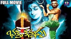 Bhakta Kannappa Telugu Full HD Movie | Krishnam Raju | Vanisree | South Cinema Hall