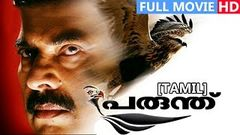 Tamil Full Movie | Parunthu | Ft Mammootty, Rai Lakshmi, Jagathi Sreekumar