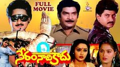 NERAM NAADI KAADU | TELUGU FULL MOVIE | SUMAN | RADHA | RAJINI | TELUGU MOVIE CAFE