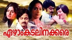 Malayalam Action Movie | Ezham Kadalinakkare | Ft Ravikumar, M G Soman, Seema