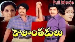 Kalanthakulu Full Length Telugu Movie | Sobhan Babu , Jayasudha | Ganesh Videos - DVD Rip