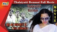 Thalaiyatti Bommai Tamil Full Movie | Tamil Horror Movies | Bagavathy Bala | Raj Television