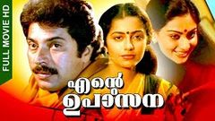 Malayalam Super Hit Movie | Ente Upasana [ HD ] | Award Winning Full Movie | Ft Mammootty, Suhasini