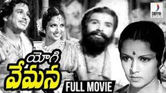 Yogi Vemana Telugu Full Movie | Chittor V. Nagaiah | Parvathi Bai | Old Telugu Movies | Divya Media