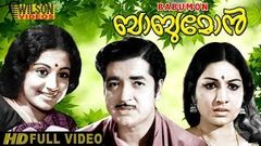 Babumon (1975) Malayalam Full Movie | Premnazir | Jayabharathi |