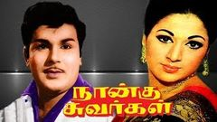 NANGU SUVARGAL | நான்கு சுவர்கள் | Tamil Rare Movie Collection | JaiShankar | HD Movie