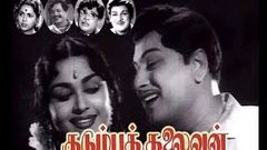 Kudumba Thalaivan | M G R Movie | Tamil Full Movie