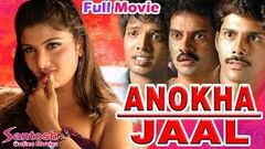 Anokha Jaal New Hindi Movie | Rambha | Vijay Sai | Hindi Full Movie