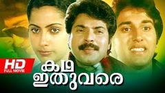 Katha Ithuvare 1985 Full Malayalam Movie I Mammootty