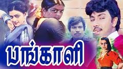 பங்காளி - Tamil Full Movie - Pangali - Sathyaraj Bhanupriya