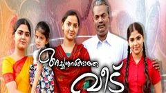 Malayalam Full Movie ACHANURANGATHA VEEDU | Full HD Movie