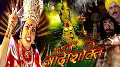 Maa Adi Shakti - Full Hindi Devotional Movie Superhit Hindi Film Must Watch @ Surya Films |
