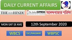 | Daily Current Affairs & The Hindu , Indian Express News | 12th September 2020 For WBCS Exam |